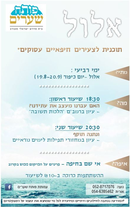 ימי רביעי בחיפה
